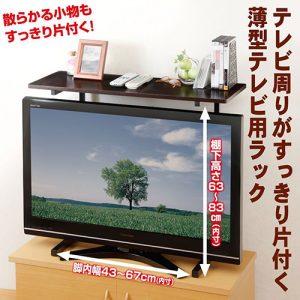 スライド式 薄型テレビ用ラック