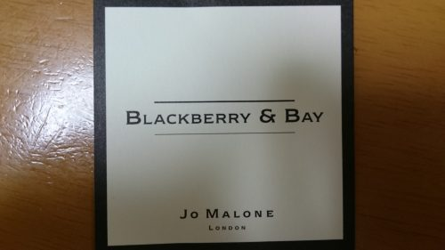 ジョー マローン ロンドン「ブラックベリー & ベイ コロン」