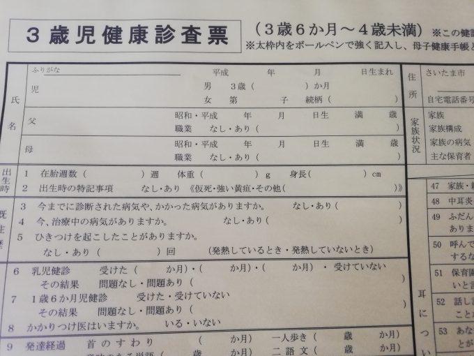 3歳児健康診査票