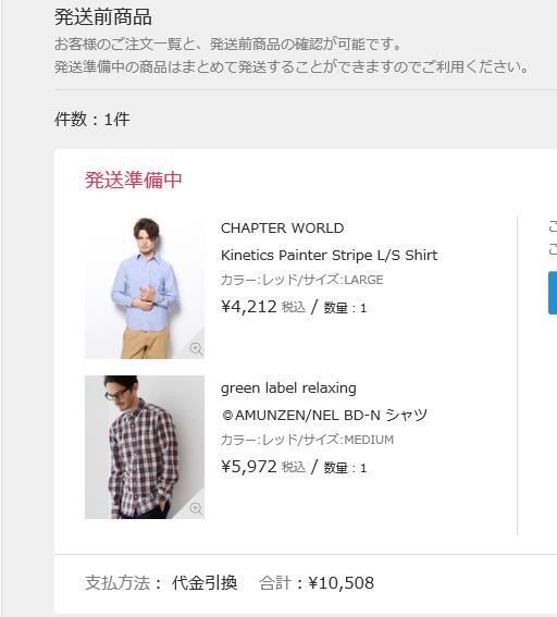 シャツ2枚